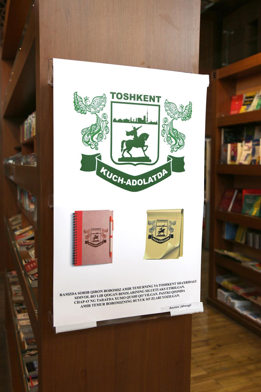 Каким будет новый герб Ташкента