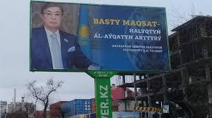 Президент Казахстана оскорбился билбордами со своим изображением