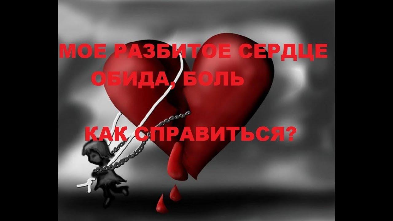 Что разбивает сердца