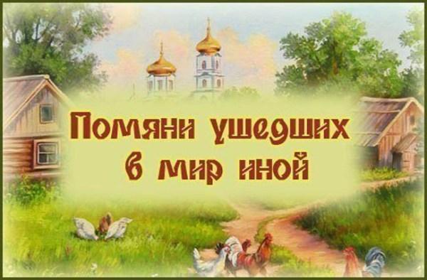 Православные отмечают Троицкую родительскую субботу