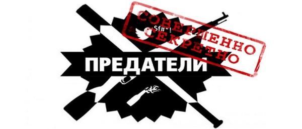 Экс-главе пресс-центра силовиков дали 15 лет