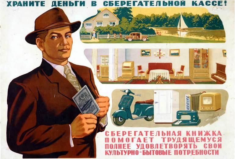 Как советские вклады превратили в пыль