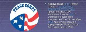 Американский «Корпус милосердия» выбирает детсады Узбекистана