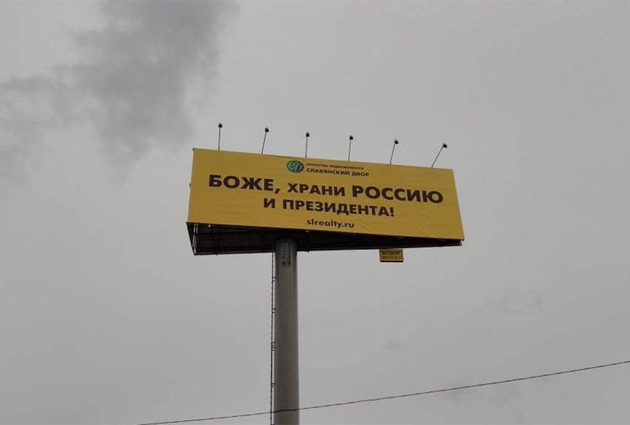 Появились билборды «Боже, храни Россию и президента!».