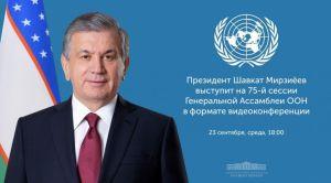 Шавкат Мирзиёев выступит на 75-й сессии Генассамблеи ООН