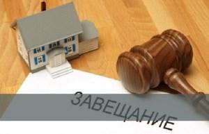 Россиян предупредили о правилах составления завещания