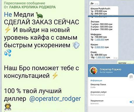 Ташкентские наркодилеры освоили Телеграм