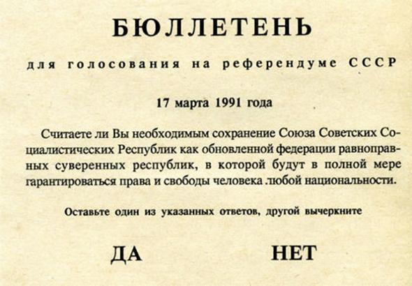 17 марта 1991-го: последняя попытка спасти СССР