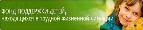 Объявление о проведении конкурсного отбора инновационных социальных проектов российских некоммерческих организаций и общественных объединений