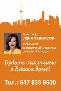 Lena_WEB_Banner