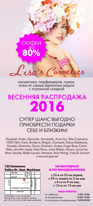 LisasCosmetics_Vertikal_2016
