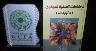 نشر الاستاذ الدكتور علي محمود الكسار  كتابه الجديد (الاضافات العلفية للدواجن/الانزيمات)
