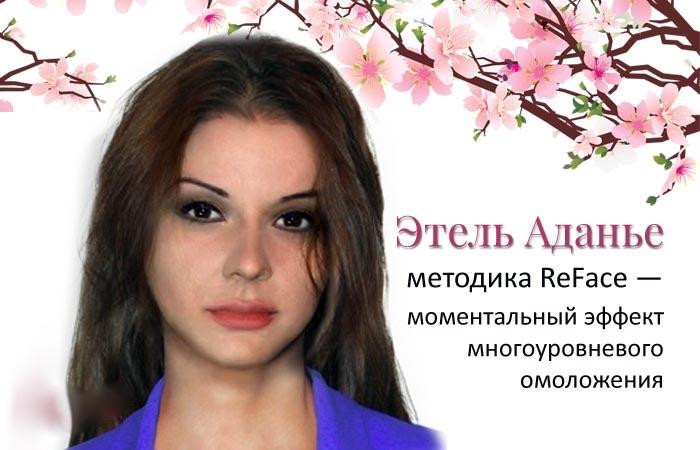 Этель Аданье
