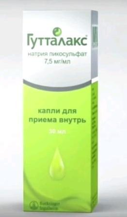 Гутталакс