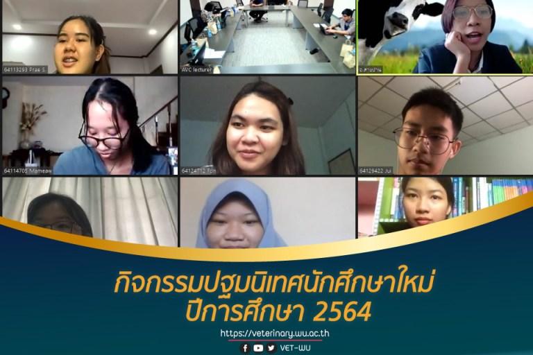 กิจกรรมปฐมนิเทศนักศึกษาใหม่สัตวแพทย์ ปีการศึกษา 2564
