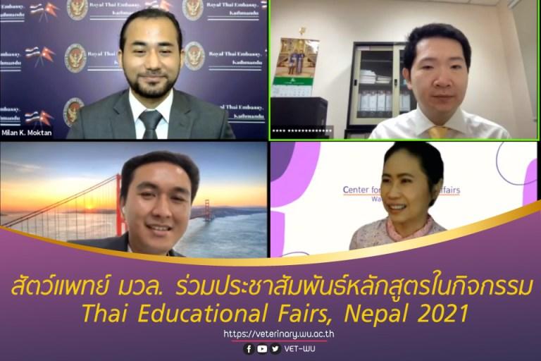 สัตว์แพทย์ มวล. ร่วมประชาสัมพันธ์หลักสูตรในกิจกรรม Thai Educational