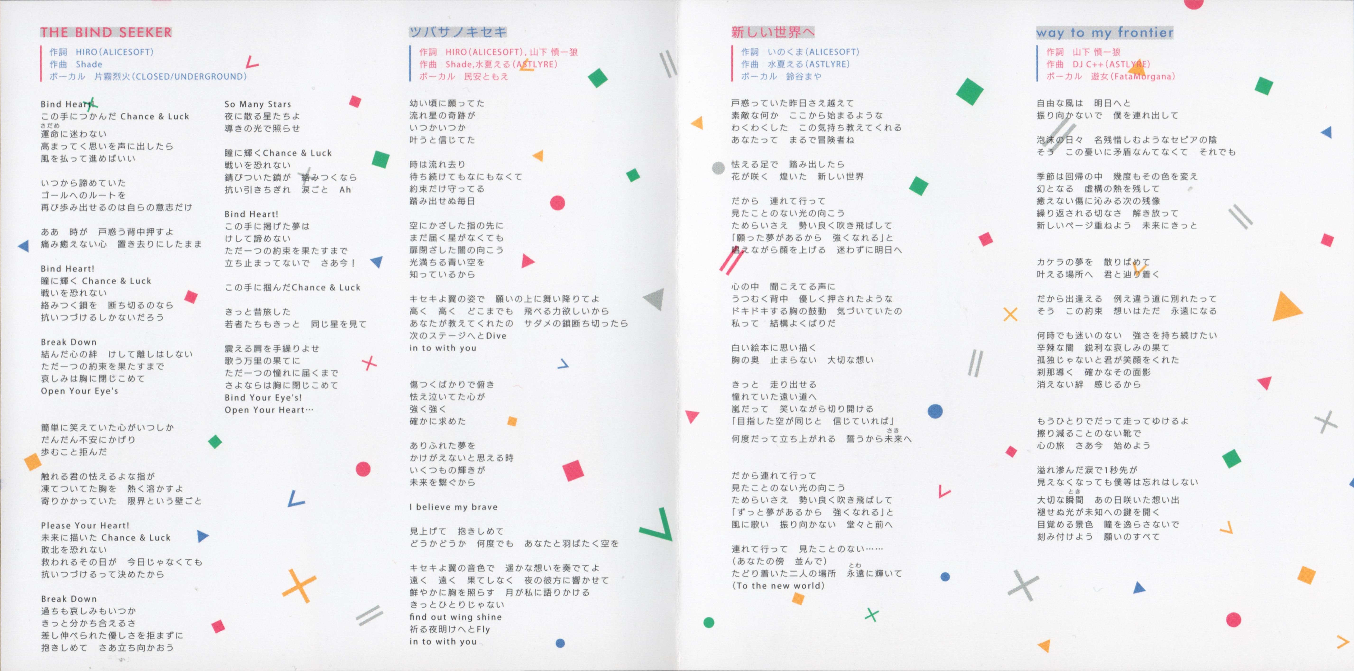 Alicesoundalbum Vol 23 Pastel Chime 3 Bind Seeker Mp3