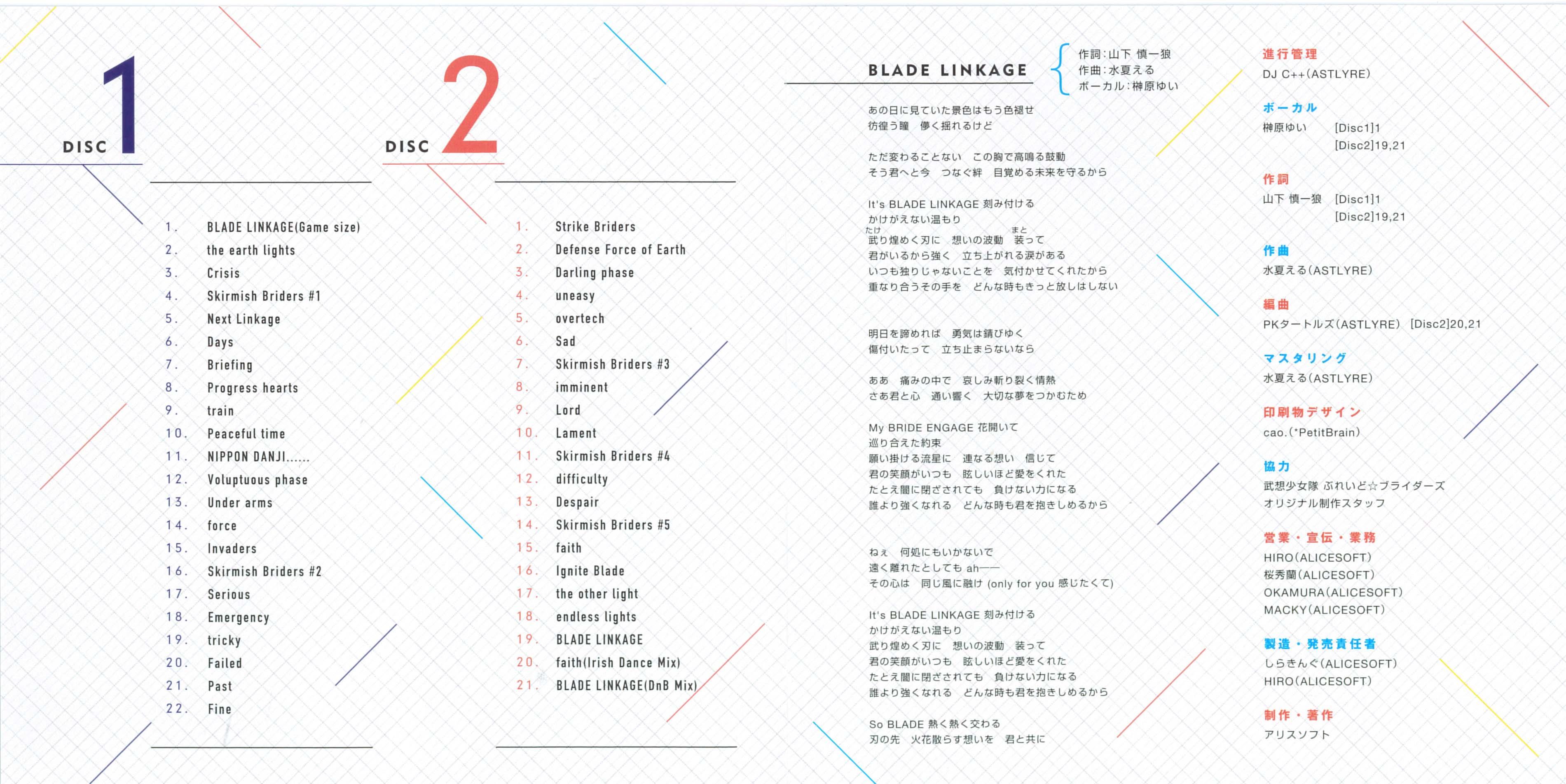 Alicesoundalbum Vol 26 Busou Syoujotai Blade Briders Mp3