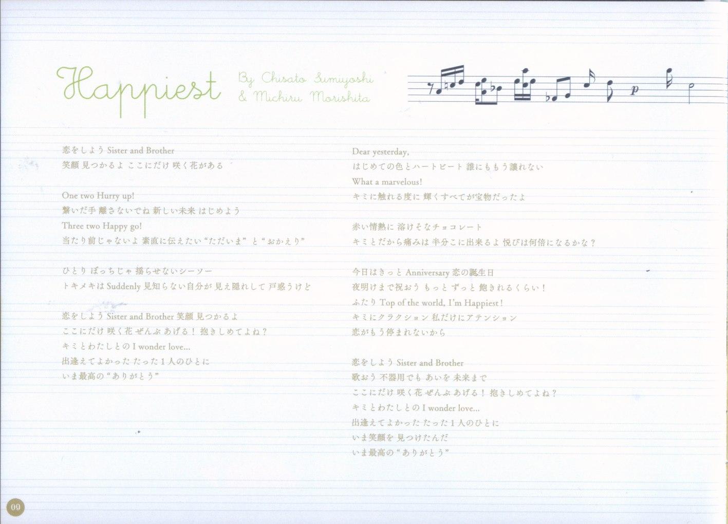 Love Election Amp Chocolate Original Soundtrack Mp3