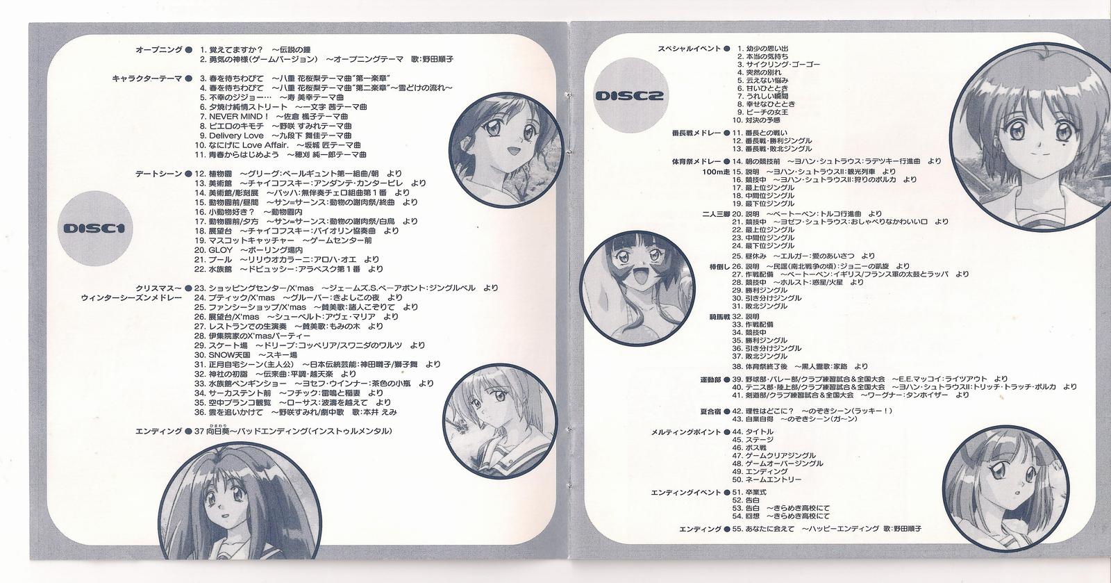 Tokimeki Memorial 2 Original Game Soundtrack Vol 2 Mp3