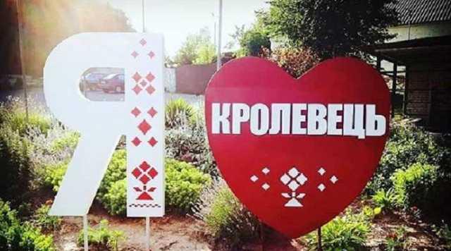Игорь Молоток Кролевец