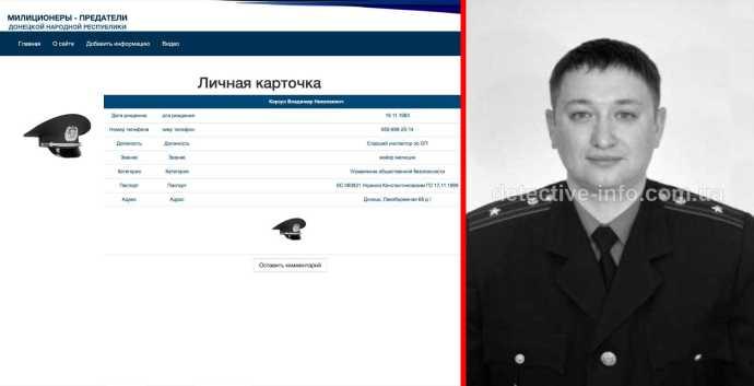 Главарем банды полицейских-оружейников «назначили» Аносова из «ДНР» (+видео)