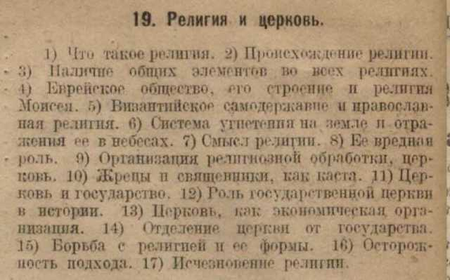 Недовгі залицяння. Як більшовики грали в «кішки-мишки» з українською церквою — DSnews.ua