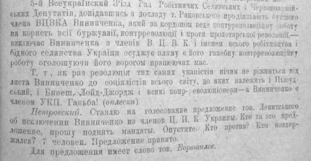 Сифіліс руського шовінізму. Як Винниченко з більшовика перетворився на ворога працюючих мас — DSnews.ua