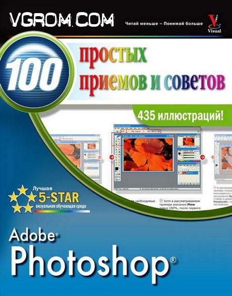Уроки Фотошопа Cs5 На Русском Для Начинающих Учебник ...