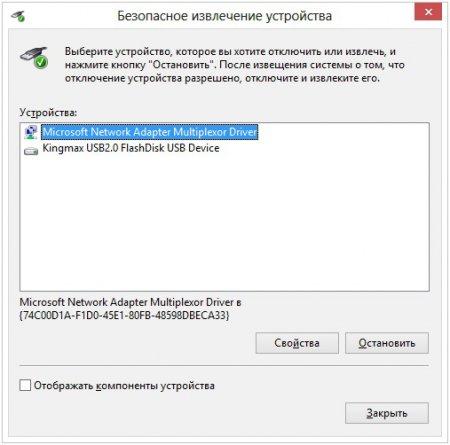 Безопасное извлечение флешки (USB устройства)