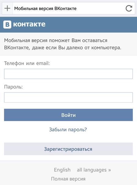 Мобильная версия Вконтакте: полная инструкция