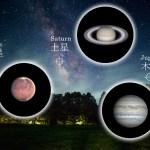 とらえた!! 南阿蘇の夜空に『火星・土星・木星』3惑星