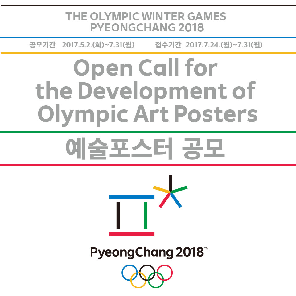 Open Call for the Development of Art Posters for the Olympic Winter Games PyeongChang 2018