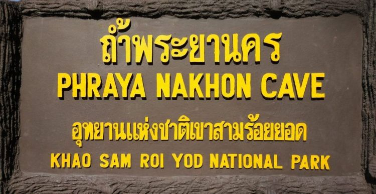 Cartel Phraya Nakhon cave