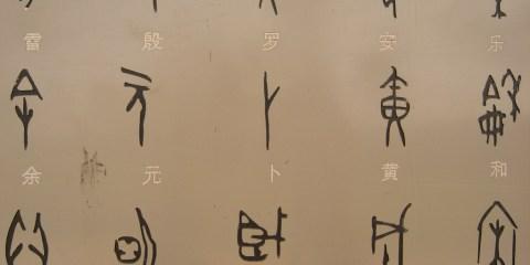 Yin Xu