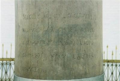 Inscripción en el pilar de Asoka de Lumbini