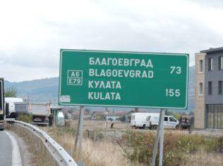 Cartel indicador de distancias en Bulgaria