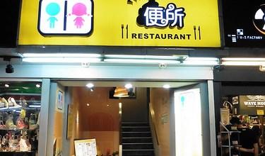 Photo of Dónde comer y gastronomía en Taipei (Taiwán) – Restaurante temático Modern Toilet.