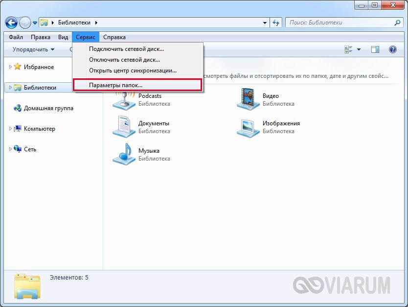 Parameter Folder ke Perkhidmatan Submenu