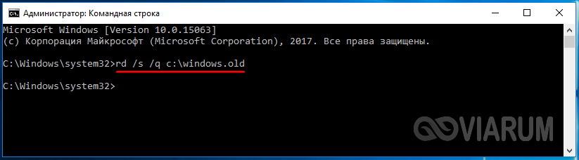 Удаление папки Windows.old из командной строки