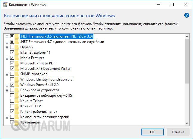 Windows компоненттерін өшіріңіз