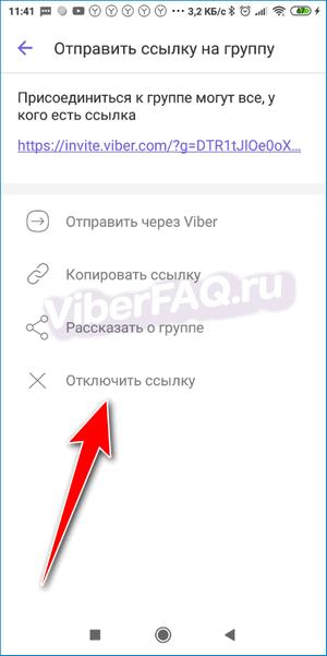 Dezactivați linkul