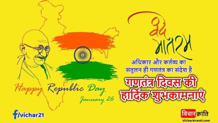 republic day speech in hindi,गणतंत्र दिवस (26जनवरी) पर हिंदी में भाषण,hindi speech