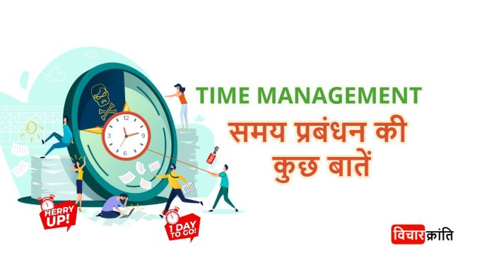 time-management,time-management-tips-in-hindi,samay-prabandhan-in-hindi,vicharkranti