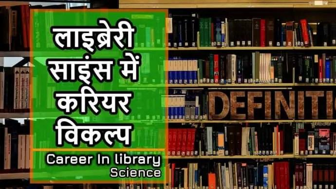 library science,Library Science में करियर,पुस्तकालय विज्ञान