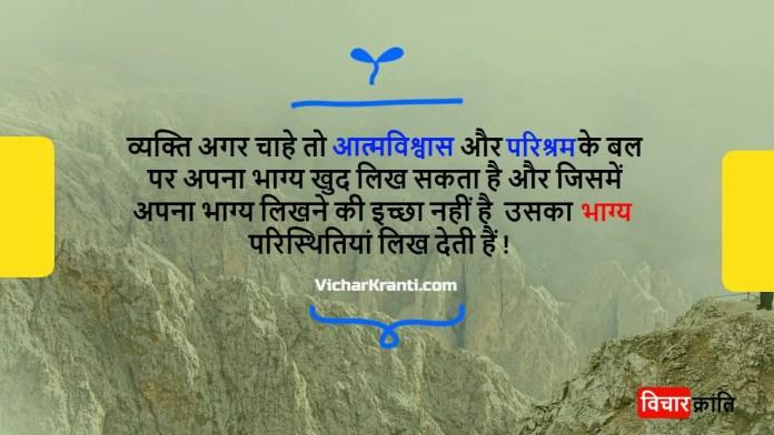 importance-of-hard-work-in-success-hindi,हिंदी उद्धरण