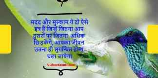 hindi quotes for life,hindi-quotes