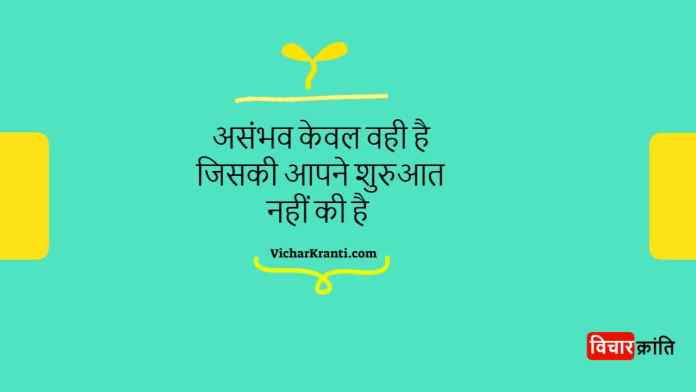 quotes on life in hindi,हिंदी उद्धरण,motivation hindi sms,hindi-quotes