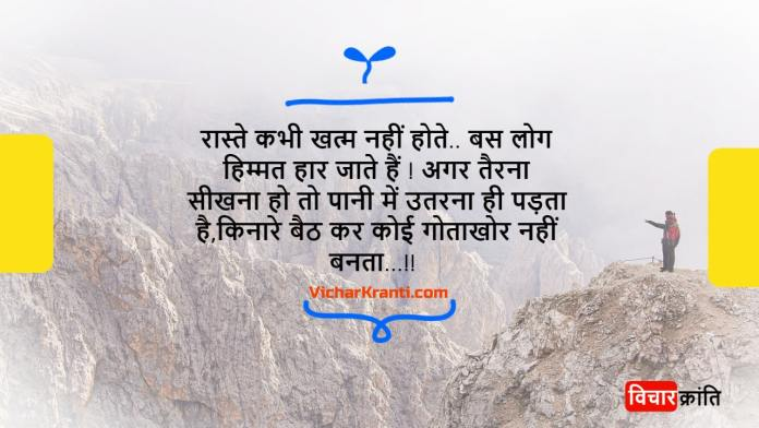 उद्धरण,life-changing-hindi-quotes,life-quotes-hindi-bhasha-me
