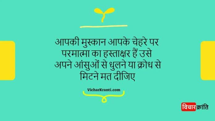 hindi quotes for life,motivation hindi sms,हिंदी उद्धरण, life-quotes-in-hindi,life changing hindi quotes
